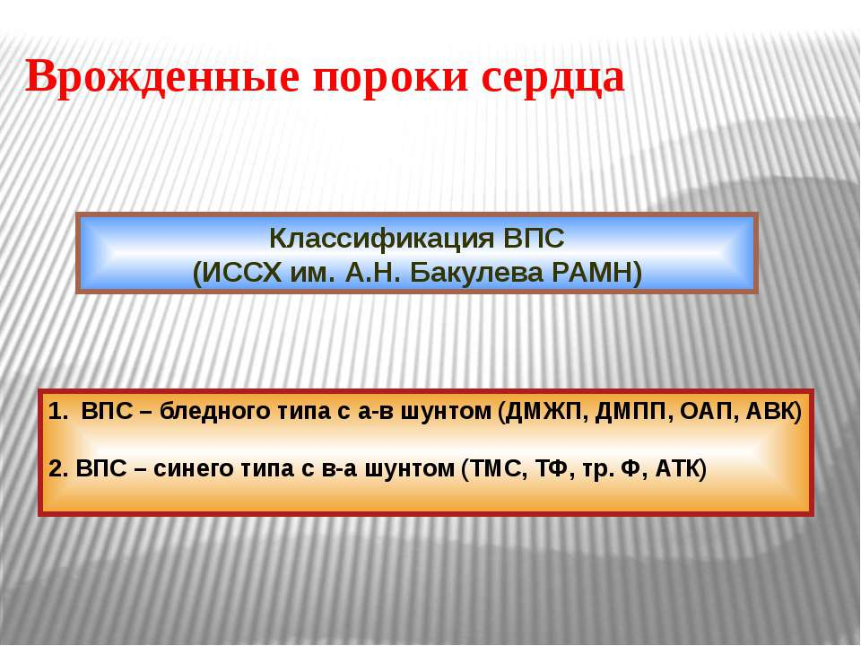 Классификация ВПС (ИССХ им. А.Н. Бакулева РАМН) ВПС – бледного типа с а-в шун...