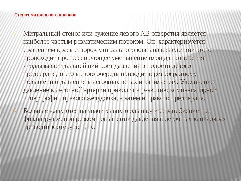 Стеноз митрального клапана Митральный стеноз или сужение левого АВ отверстия ...