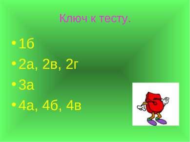 Ключ к тесту. 1б 2а, 2в, 2г 3а 4а, 4б, 4в