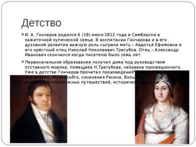 Детство И. А. Гончаровродился6 (18) июня 1812 годав Симбирске в зажиточной...