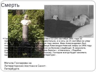Смерть Гончаров оставался в полном одиночестве и 12 (24) сентября 1891 года о...