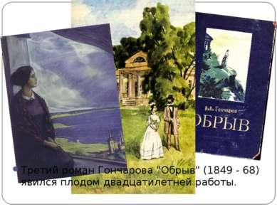 """Третий роман Гончарова """"Обрыв"""" (1849 - 68) явился плодом двадцатилетней работы."""