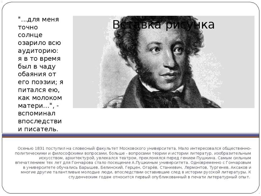 Осенью 1831 поступил на словесный факультет Московского университета. Мало ин...