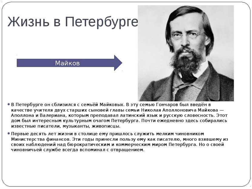 Жизнь в Петербурге В Петербурге он сблизился с семьёй Майковых. В эту семью Г...
