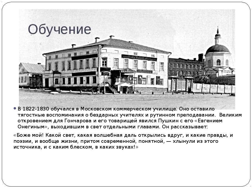 Обучение В 1822-1830 обучался в Московском коммерческом училище. Оно оставило...