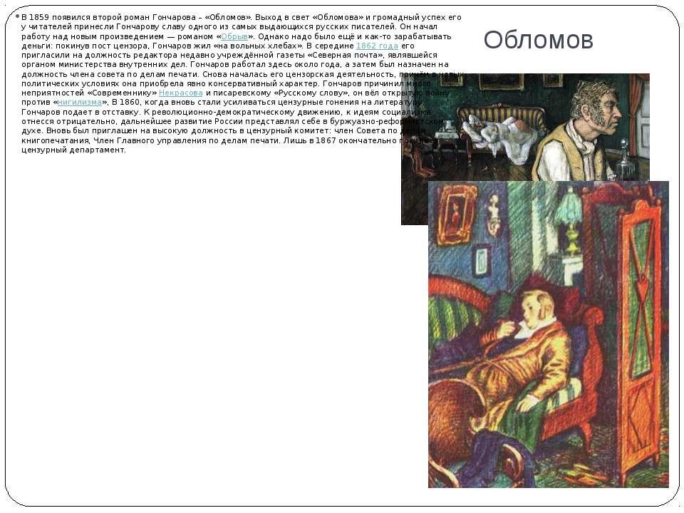 Обломов В 1859 появился второй роман Гончарова – «Обломов». Выход в свет «Обл...