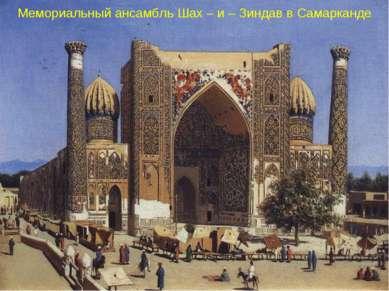Мемориальный ансамбль Шах – и – Зиндав в Самарканде