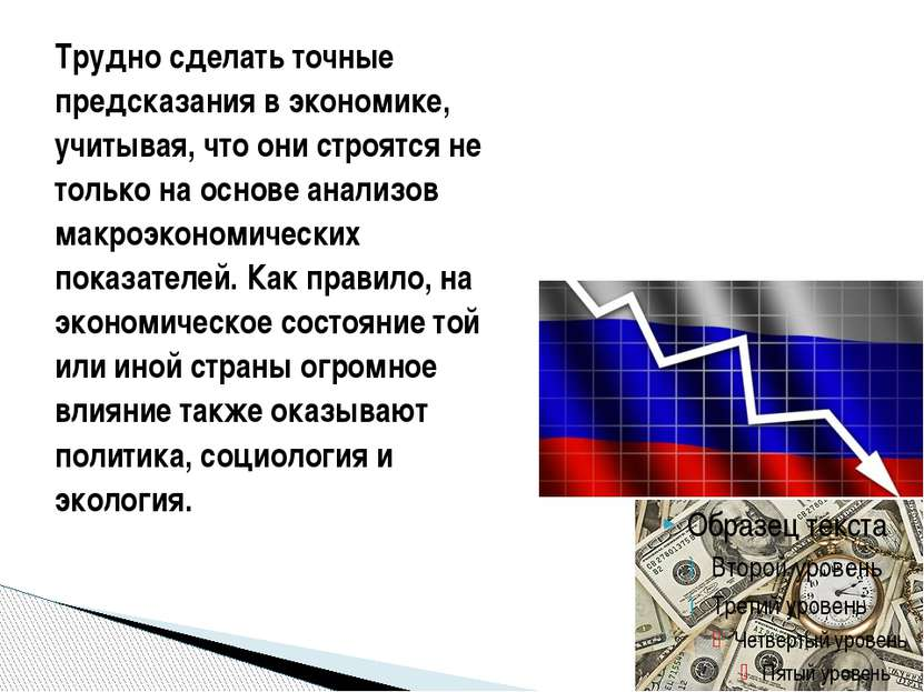 Трудно сделать точные предсказания в экономике, учитывая, что они строятся не...