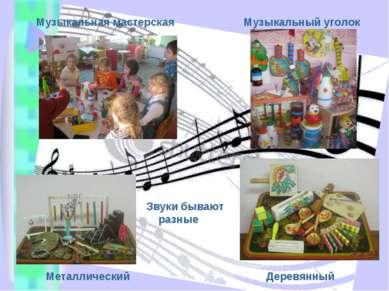 Музыкальная мастерская Музыкальный уголок Звуки бывают разные Металлический Д...