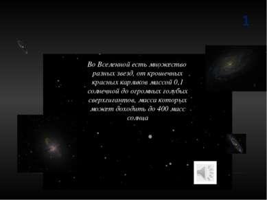Во Вселенной есть множество разных звезд, от крошечных красных карликов массо...