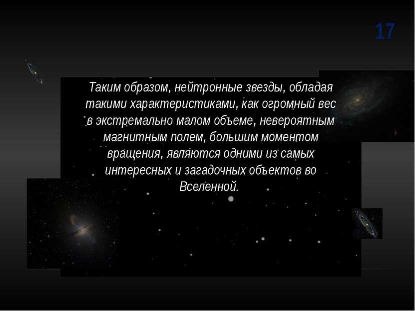 17 Таким образом, нейтронные звезды, обладая такими характеристиками, как огр...