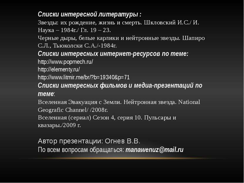 Списки интересной литературы : Звезды: их рождение, жизнь и смерть. Шкловский...