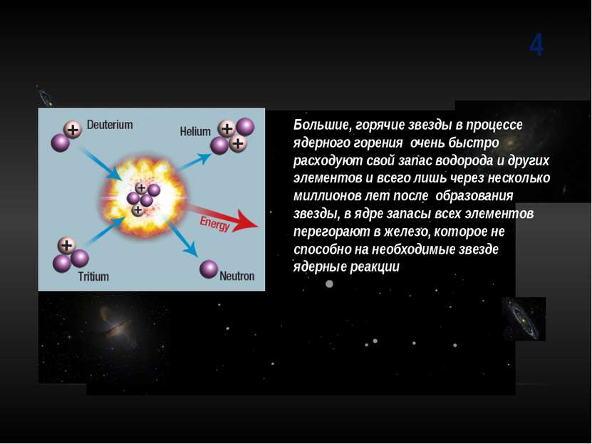 4 Большие, горячие звезды в процессе ядерного горения очень быстро расходуют ...