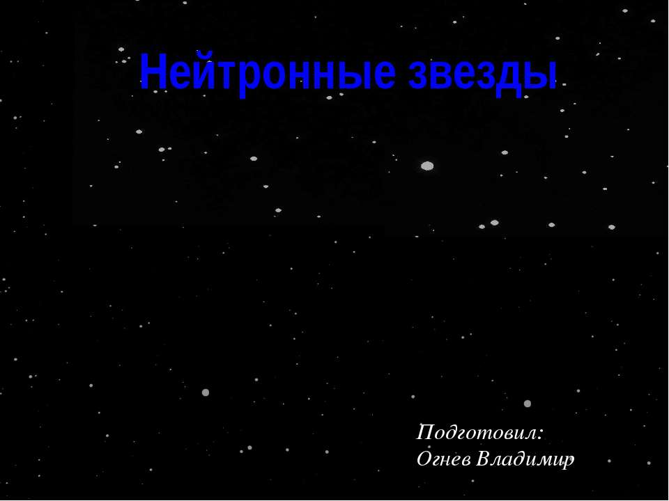 Нейтронные звезды Подготовил: Огнев Владимир