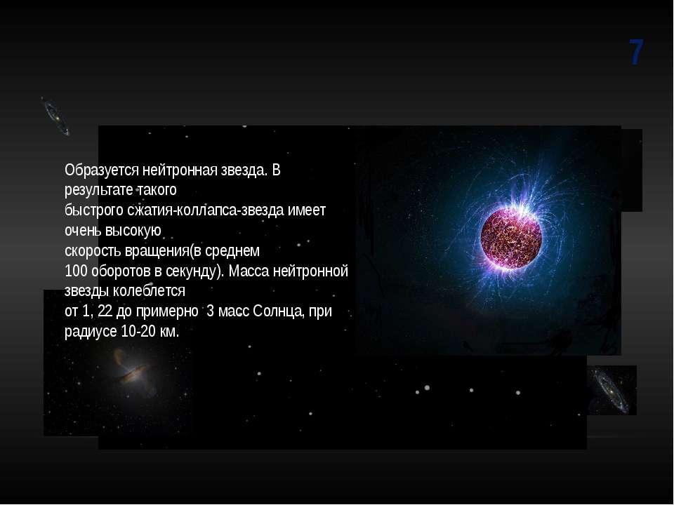 7 Образуется нейтронная звезда. В результате такого быстрого сжатия-коллапса-...