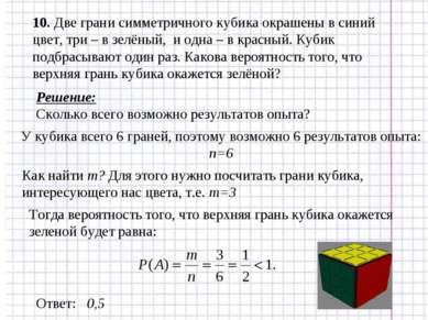 10. Две грани симметричного кубика окрашены в синий цвет, три – в зелёный, и ...