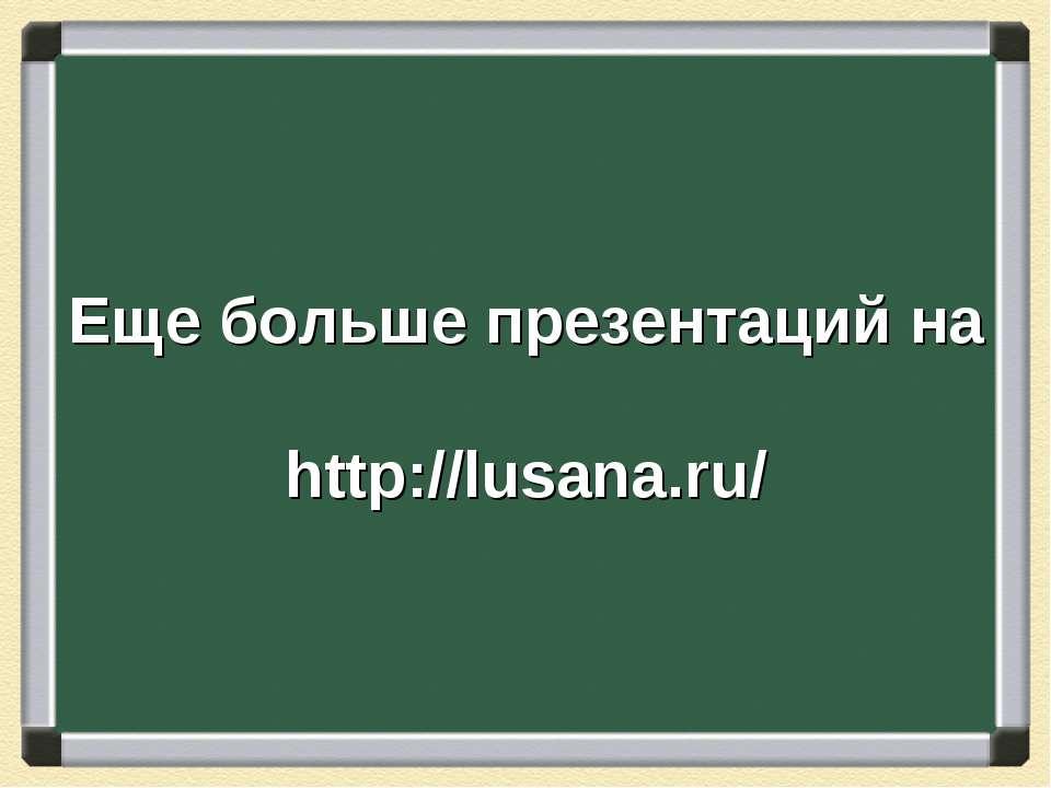 Еще больше презентаций на http://lusana.ru/