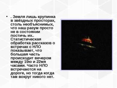 . Земля лишь крупинка в звёздных просторах, столь необъяснимых, что наш разум...