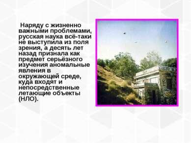 Наряду с жизненно важными проблемами, русская наука всё-таки не выступила из ...