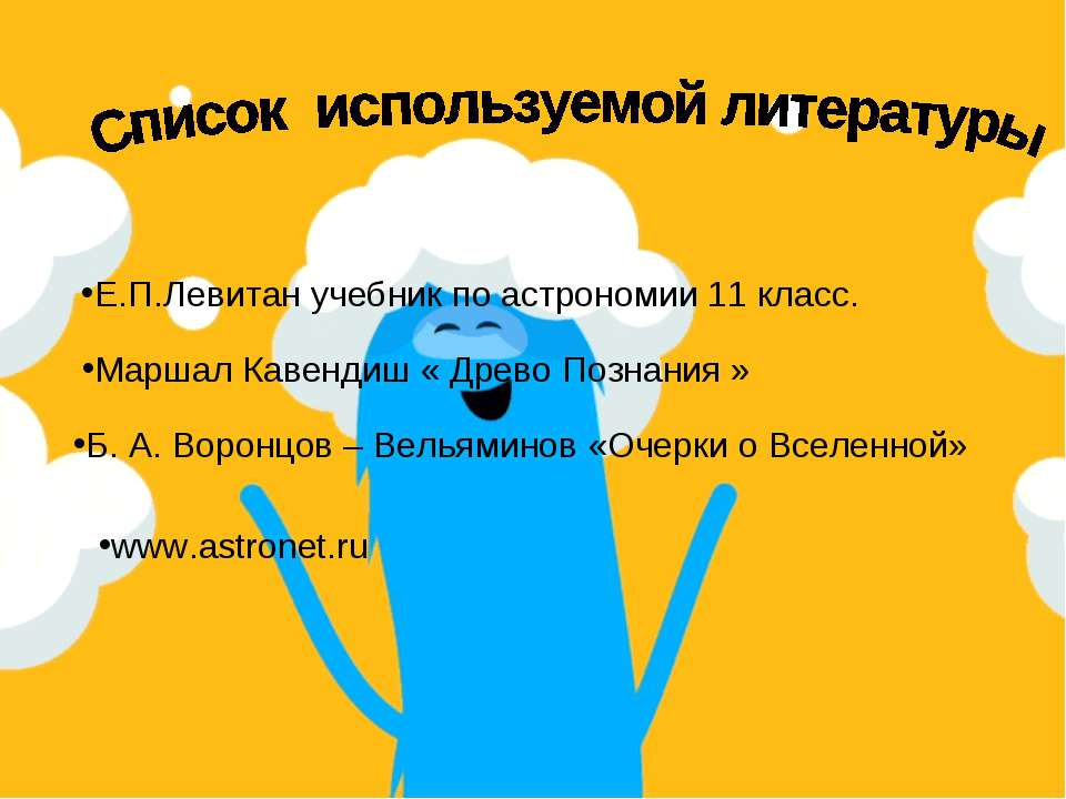 www.astronet.ru Б. А. Воронцов – Вельяминов «Очерки о Вселенной» Маршал Кавен...