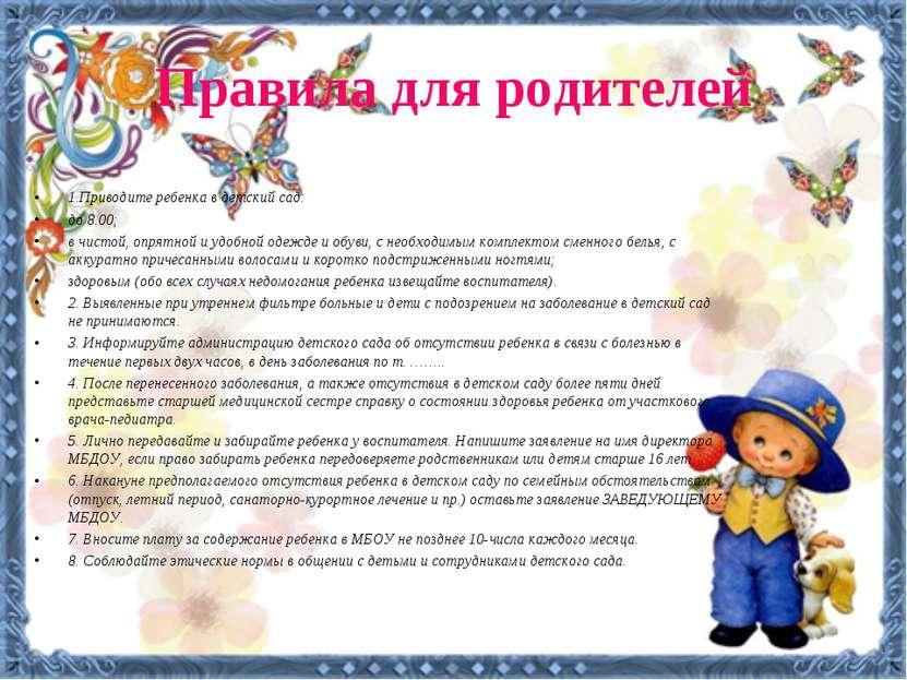 Правила для родителей 1.Приводите ребенка в детский сад: до 8.00; в чистой, о...