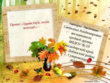 Проект «Здравствуй, осень золотая!» Автор: Аветчина Светлана Владимировна вос...