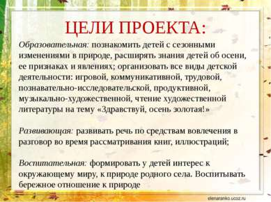 ЦЕЛИ ПРОЕКТА: Образовательная: познакомить детей с сезонными изменениями в пр...