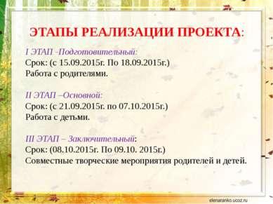 ЭТАПЫ РЕАЛИЗАЦИИ ПРОЕКТА: I ЭТАП -Подготовительный: Срок: (с 15.09.2015г. По ...