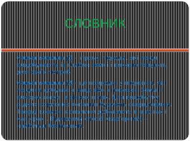 СЛОВНИК Корисні копалини (1) - гірські породи, які люди видобувають із глибин...