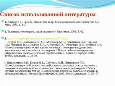 Список использованной литературы 1. Альбертс Б., Брей Б., Льюис Дж. и др. Мол...
