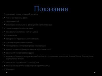 Показания Показаниями к приему витамина D являются: гипо- и авитаминоз D (рах...