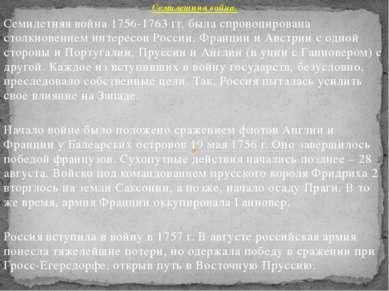 Семилетняя война. Семилетняя война 1756-1763 гг. была спровоцирована столкнов...