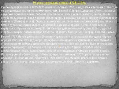Русско-турецкая война (1735-1739). Русско-турецкая война 1735-1739 началась о...