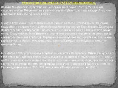Русско-турецкая война (1735-1739)(продолжение). По вине Миниха безрезультатно...