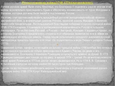 Русско-турецкая война(1768-1774)(продолжение). Успехи русских армий были стол...