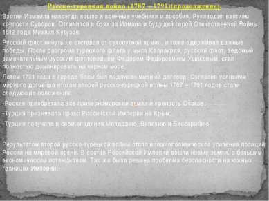 Русско-турецкая война (1787 – 1791)(продолжение). Взятие Измаила навсегда вош...