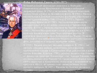 Федор Федорович Ушаков (1744–1817) Великий русский флотоводец родился в с. Бу...