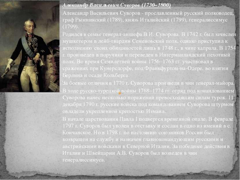 Александр Васильевич Суворов (1730–1800) Александр Васильевич Суворов - просл...