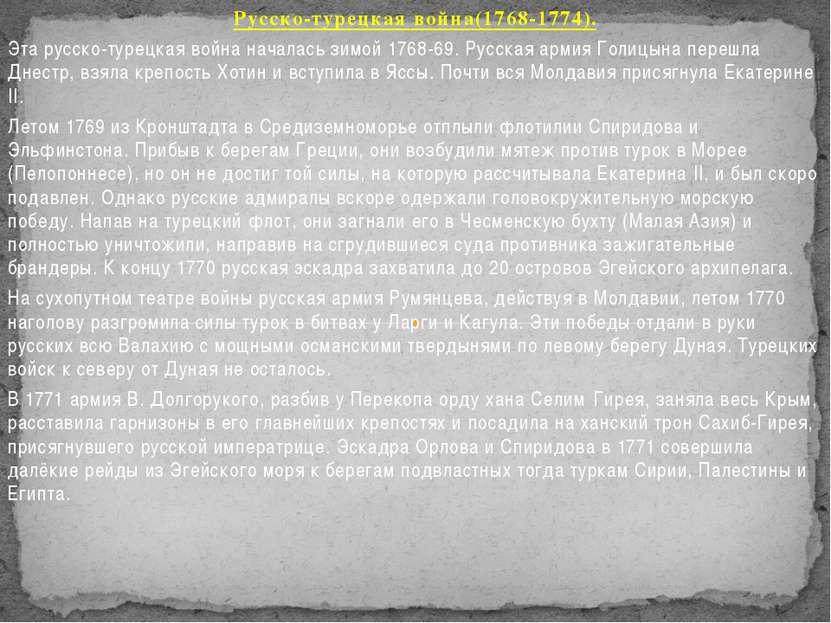 Русско-турецкая война(1768-1774). Эта русско-турецкая война началась зимой 17...
