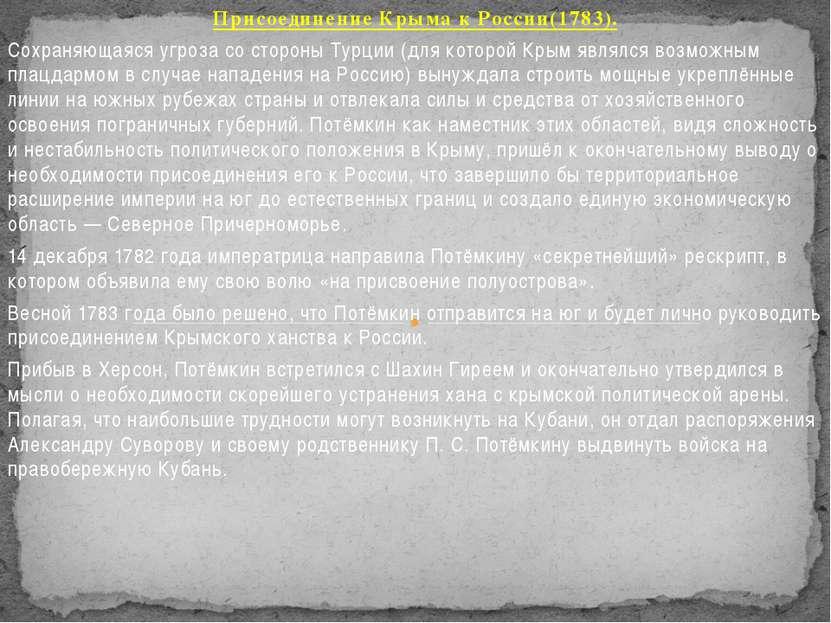 Присоединение Крыма к России(1783). Сохраняющаяся угроза со стороны Турции (д...