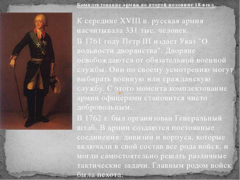 Комплектование армии во второй половине 18 века. К середине XVIII в. русская ...