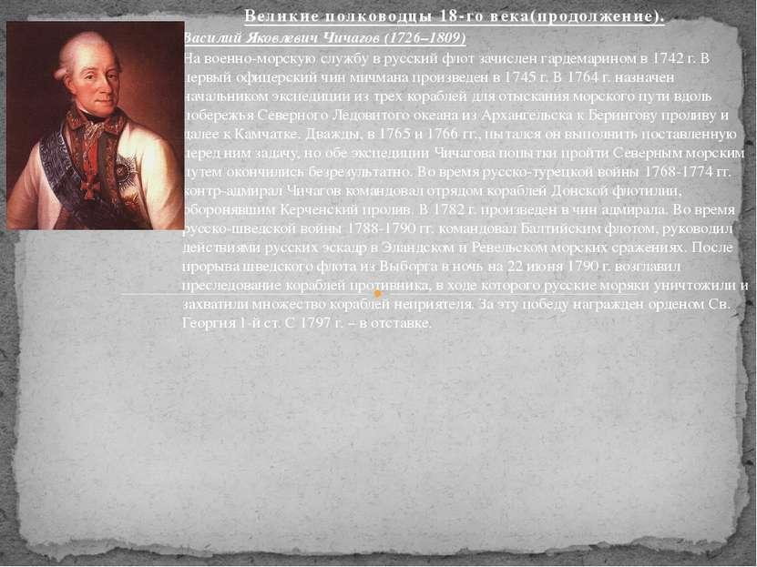 Великие полководцы 18-го века(продолжение). Василий Яковлевич Чичагов (1726–1...