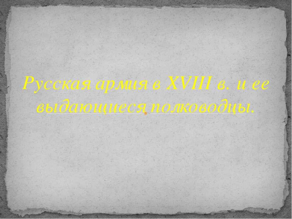 Русская армия в XVIII в. и ее выдающиеся полководцы.