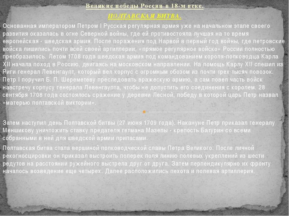 Великие победы России в 18-м веке. ПОЛТАВСКАЯ БИТВА. Основанная императором П...