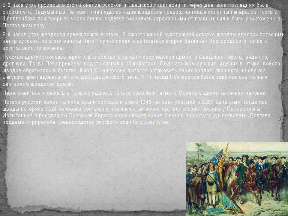 В 3 часа утра произошло столкновение русской и шведской кавалерии, и через дв...