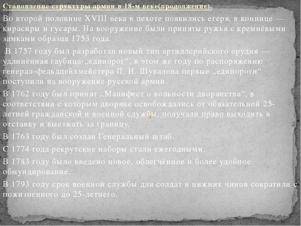 Становление структуры армии в 18-м веке(продолжение). Во второй половине XVII...