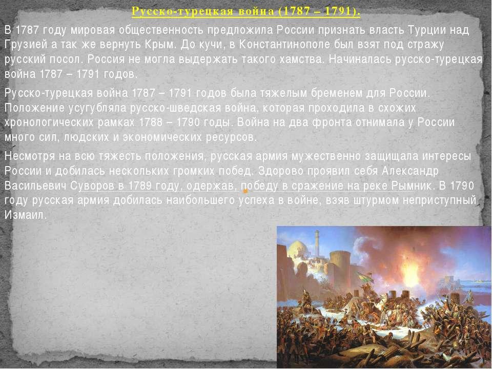 Русско-турецкая война (1787 – 1791). В 1787 году мировая общественность предл...