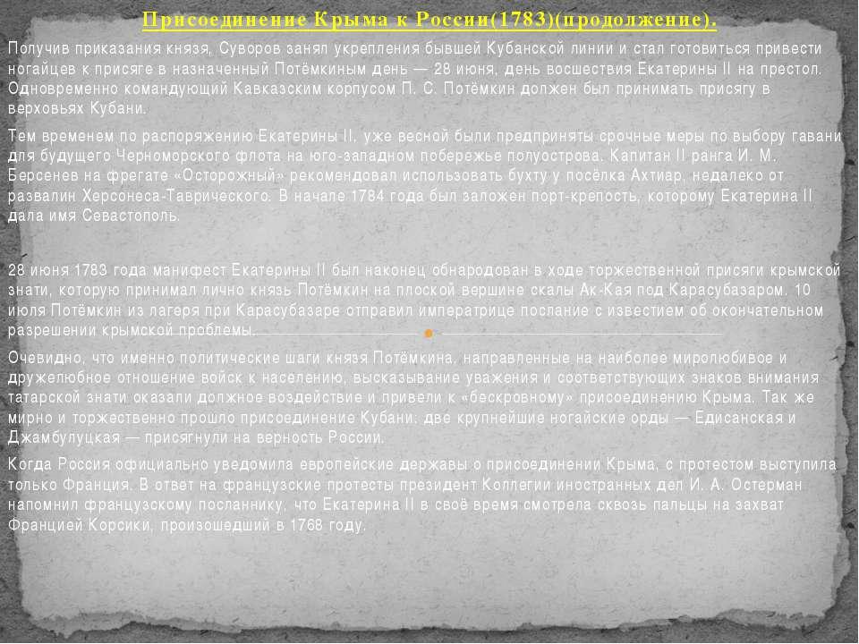 Присоединение Крыма к России(1783)(продолжение). Получив приказания князя, Су...