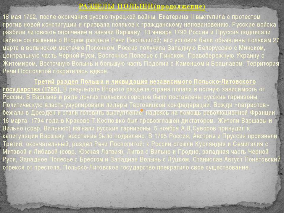 РАЗДЕЛЫ ПОЛЬШИ(продолжение) 18 мая 1792, после окончания русско-турецкой войн...