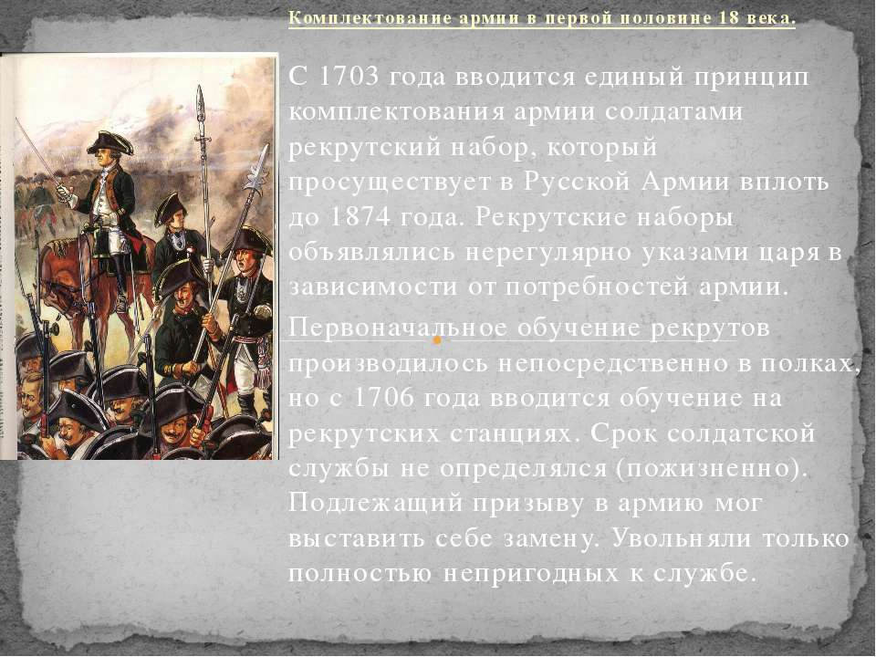 Комплектование армии в первой половине 18 века. С 1703 года вводится единый п...